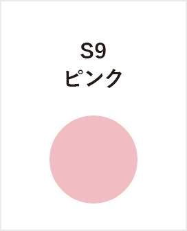 S9 ピンク