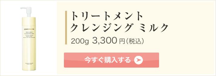 トリートメント クレンジング ミルク 200g 3,300円(税込)