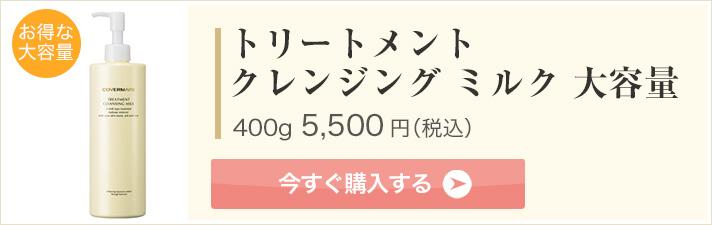 トリートメント クレンジング ミルク 大容量 400g 5,500円(税込)
